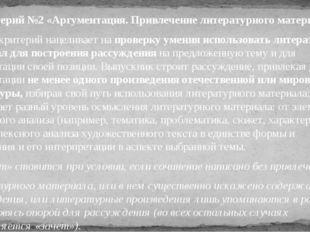 Критерий №2 «Аргументация. Привлечение литературного материала» Данный критер