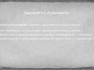 Критерий №5 «Грамотность» Данный критерий позволяет оценить грамотность выпу