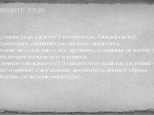 а) Вступление (озаглавьте его!): историческое, биографическое, сопоставитель