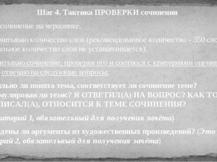 Шаг 4. Тактика ПРОВЕРКИ сочинения 1. Пишу сочинение на черновике. 2. Пересчит