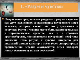 1. «Разум и чувство» Направление предполагает раздумье о разуме и чувстве как