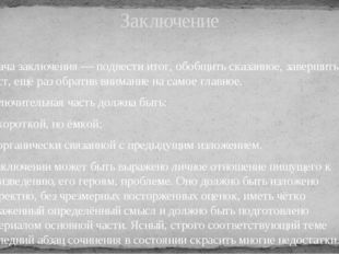 Задача заключения — подвести итог, обобщить сказанное, завершить текст, ещё р
