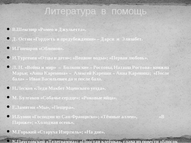 Литература в помощь В.Шекспир «Ромео и Джульетта». Д. Остин «Гордость и преду...