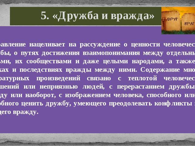 5. «Дружба и вражда» Направление нацеливает на рассуждение о ценности человеч...