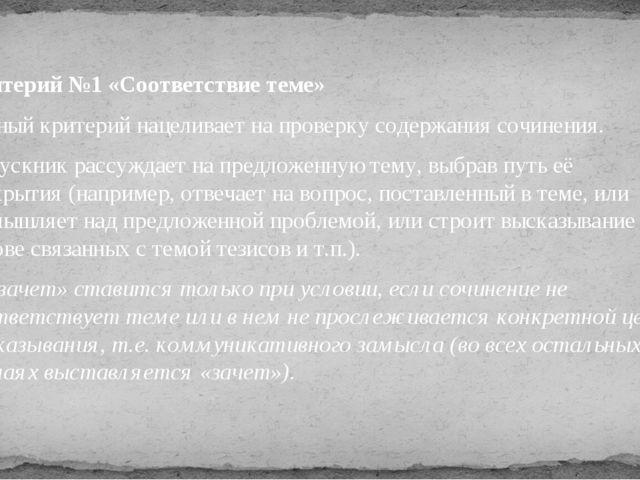 Критерий №1 «Соответствие теме» Данный критерий нацеливает на проверку содер...
