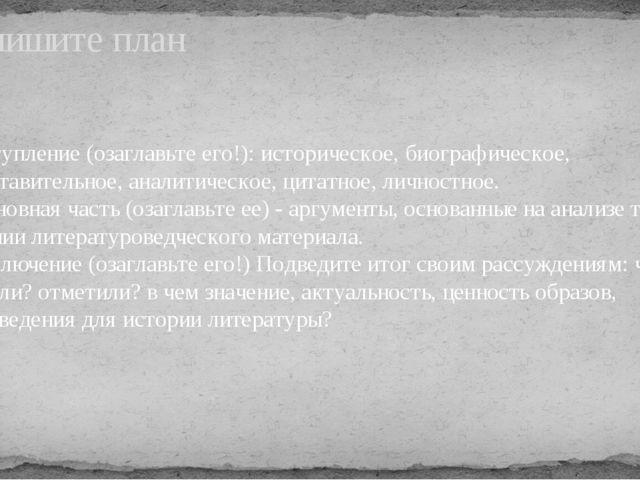 а) Вступление (озаглавьте его!): историческое, биографическое, сопоставитель...