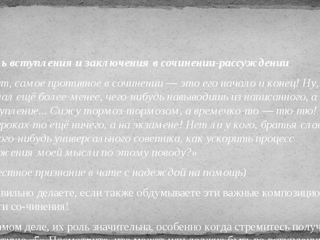 Роль вступления и заключения в сочинении-рассуждении «Нет, самое противное в...