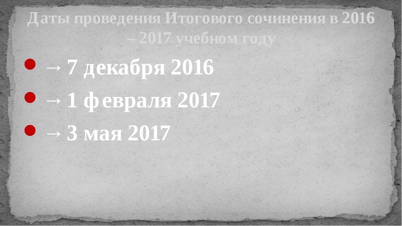 → 7 декабря 2016 → 1 февраля 2017 → 3 мая 2017 Даты проведения Итогового сочи...