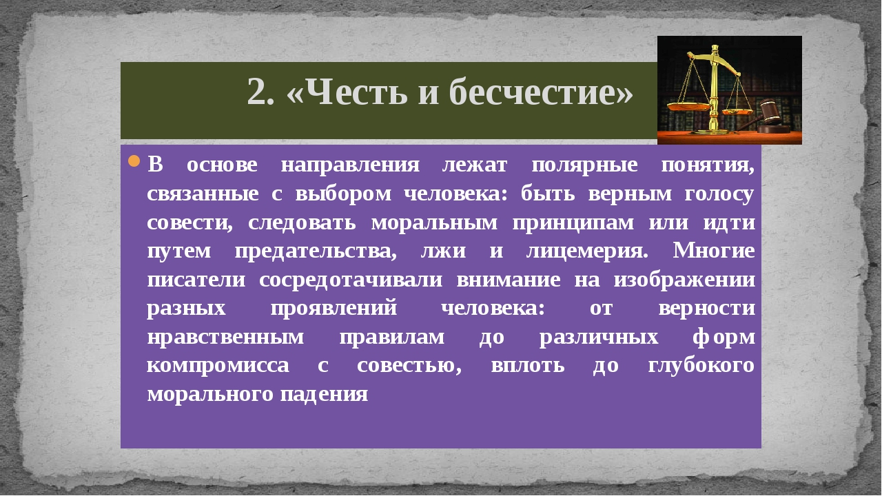 2. «Честь и бесчестие» В основе направления лежат полярные понятия, связанные...