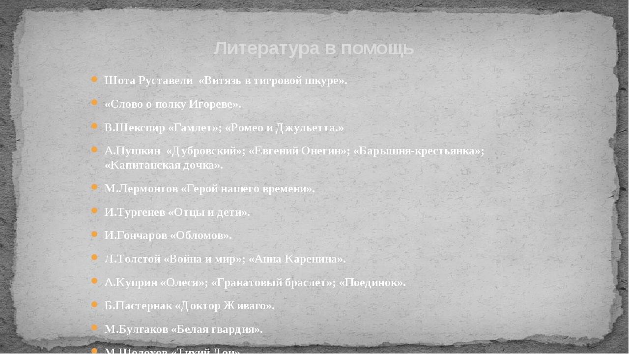 Литература в помощь Шота Руставели «Витязь в тигровой шкуре». «Слово о полку...