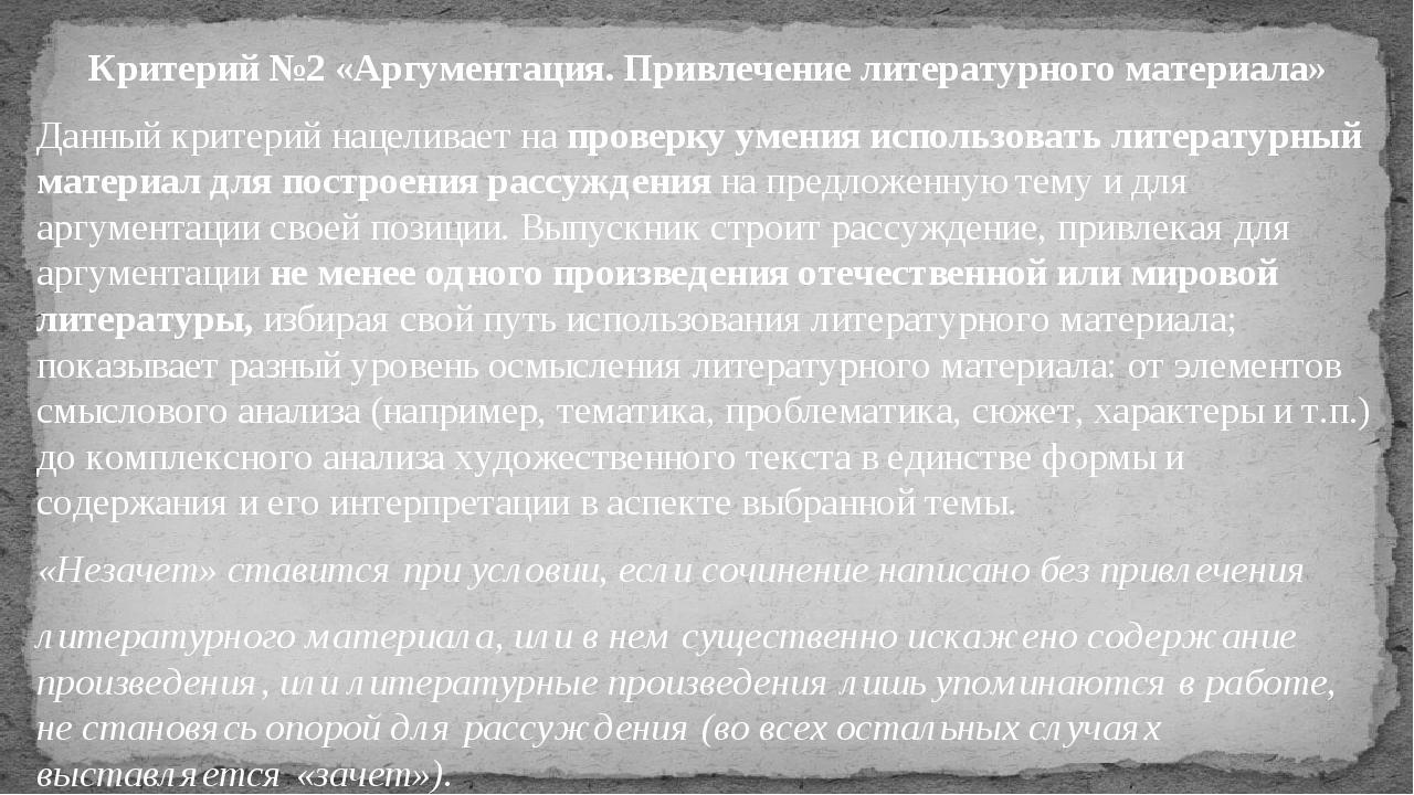 Критерий №2 «Аргументация. Привлечение литературного материала» Данный критер...
