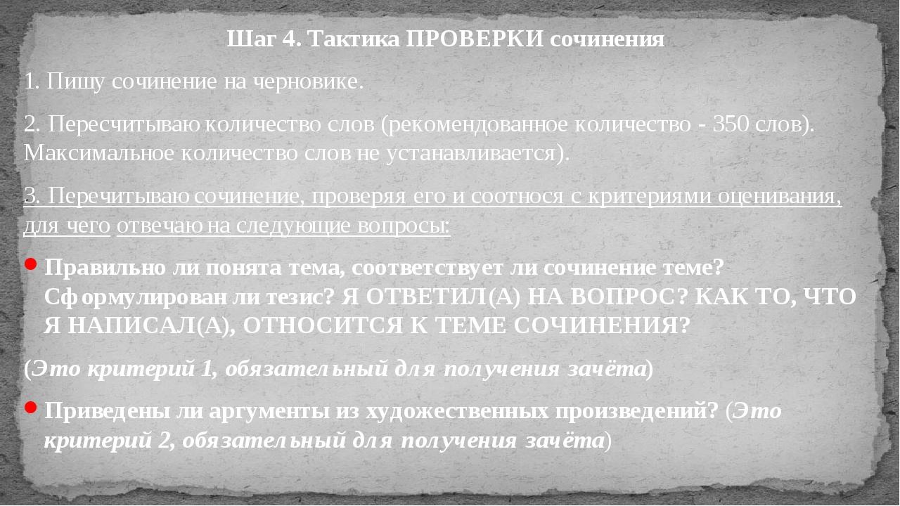 Шаг 4. Тактика ПРОВЕРКИ сочинения 1. Пишу сочинение на черновике. 2. Пересчит...