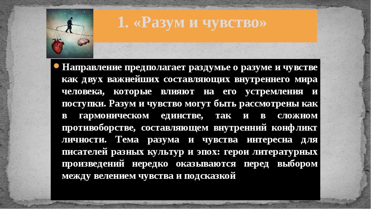 1. «Разум и чувство» Направление предполагает раздумье о разуме и чувстве как...