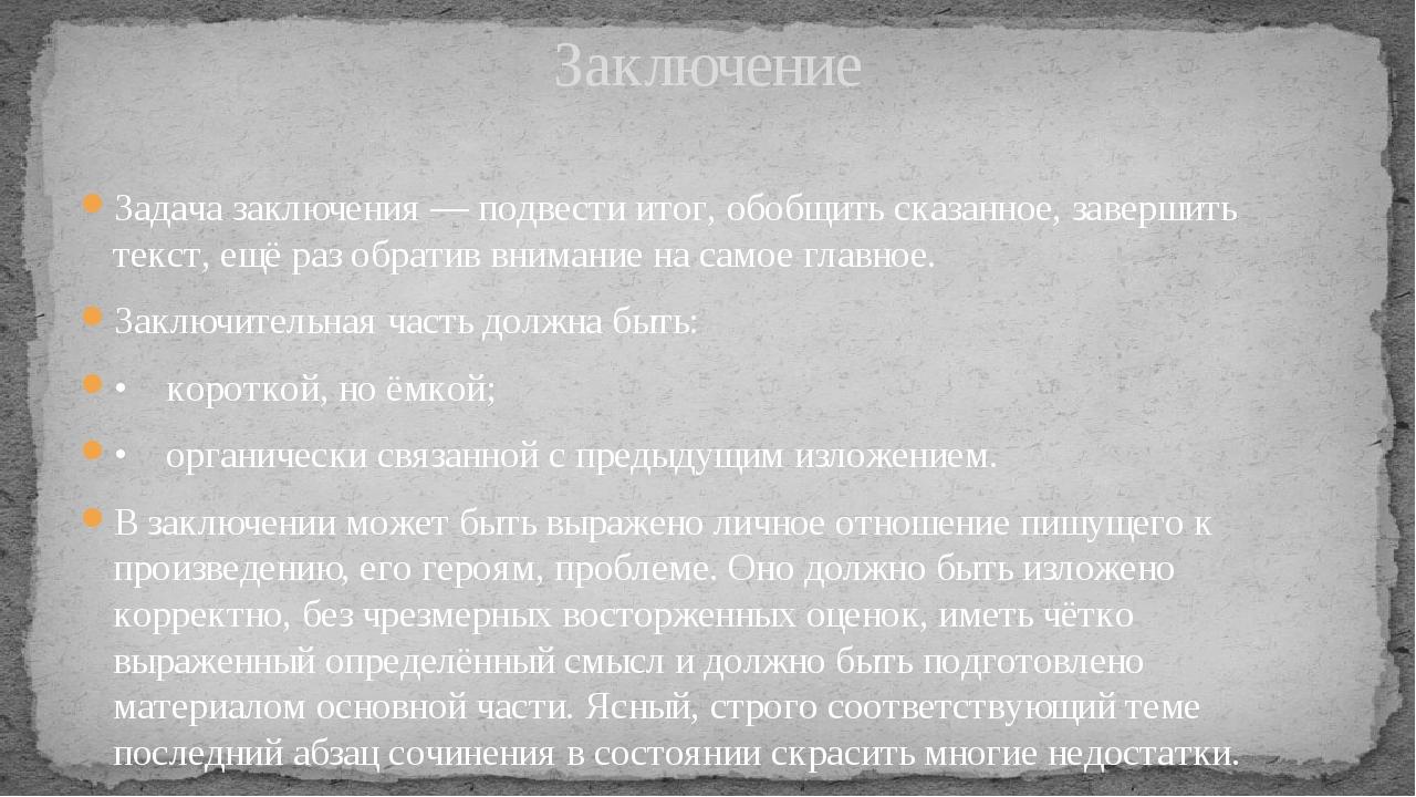 Задача заключения — подвести итог, обобщить сказанное, завершить текст, ещё р...