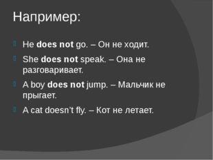 Например: Hedoes notgo. – Он не ходит. Shedoes notspeak. – Она не разгова