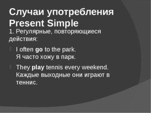 Случаи употребления Present Simple 1. Регулярные, повторяющиеся действия: I o
