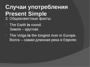 Случаи употребления Present Simple 3. Общеизвестные факты: The Earthisround