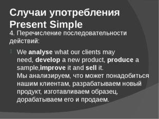 Случаи употребления Present Simple 4. Перечисление последовательности действи