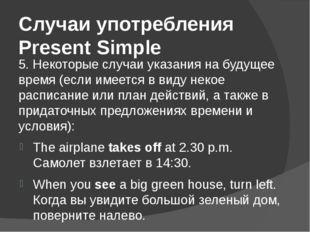 Случаи употребления Present Simple 5. Некоторые случаи указания на будущее вр