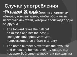 Случаи употребления Present Simple 7. Present Simpleвстречается в спортивных