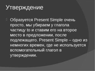 Утверждение ОбразуетсяPresent Simpleочень просто, мы убираем у глагола част