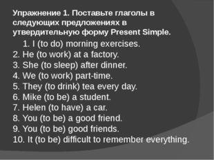 Упражнение 1. Поставьте глаголы в следующих предложениях в утвердительную фор