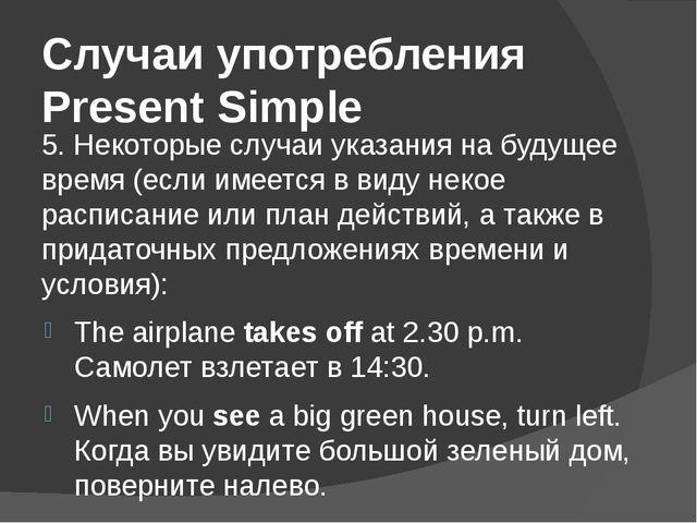 Случаи употребления Present Simple 5. Некоторые случаи указания на будущее вр...
