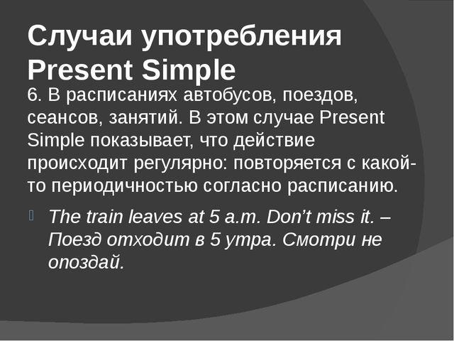 Случаи употребления Present Simple 6. В расписаниях автобусов, поездов, сеанс...