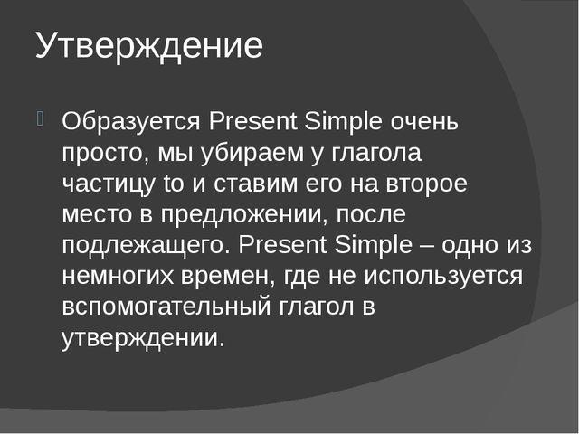 Утверждение ОбразуетсяPresent Simpleочень просто, мы убираем у глагола част...