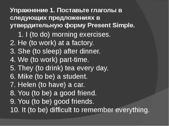 Упражнение 1. Поставьте глаголы в следующих предложениях в утвердительную фор...
