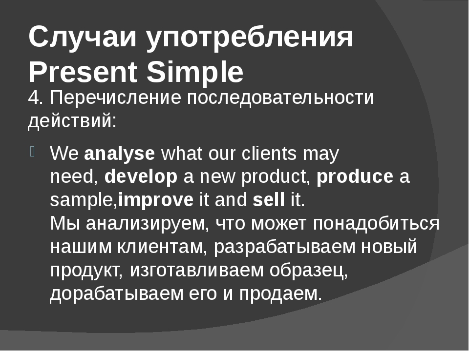 Случаи употребления Present Simple 4. Перечисление последовательности действи...