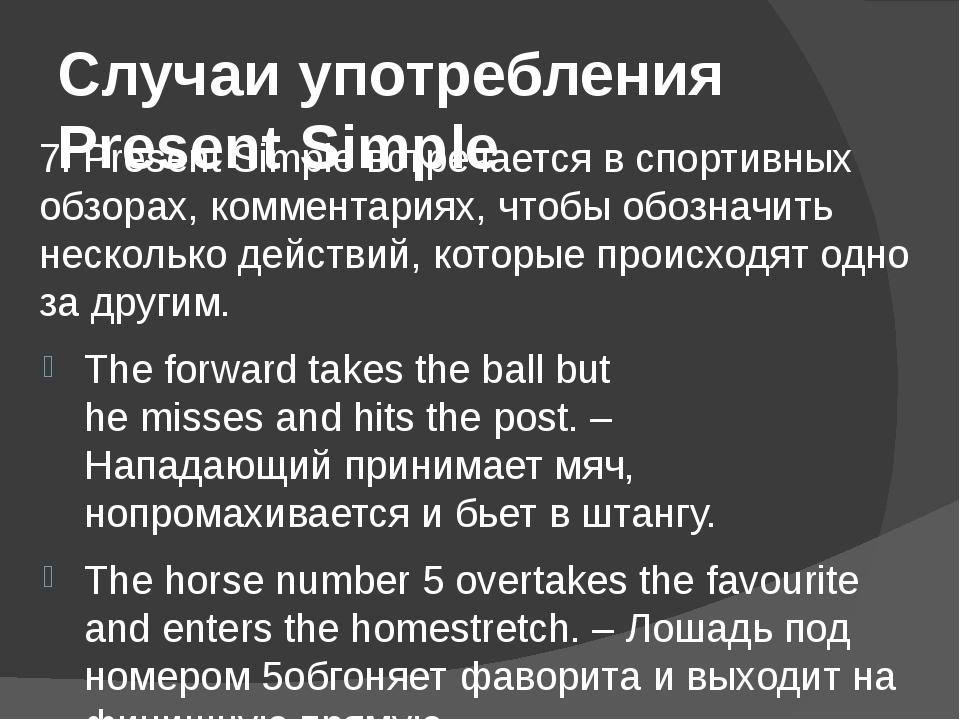 Случаи употребления Present Simple 7. Present Simpleвстречается в спортивных...