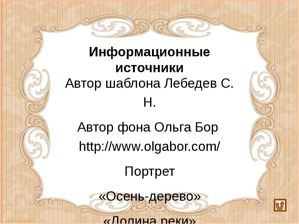Информационные источники Автор шаблона Лебедев С. Н. Автор фона Ольга Бор htt...