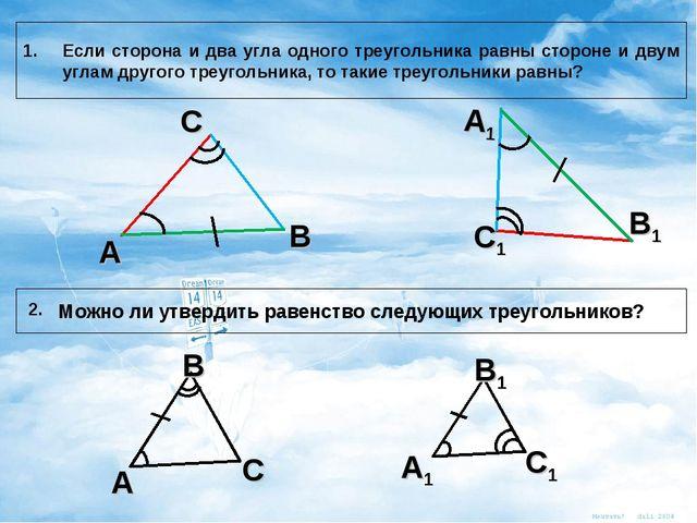 Если сторона и два угла одного треугольника равны стороне и двум углам другог...