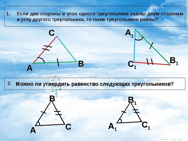 Если две стороны и угол одного треугольника равны двум сторонам и углу другог...