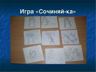 Игра «Сочиняй-ка»