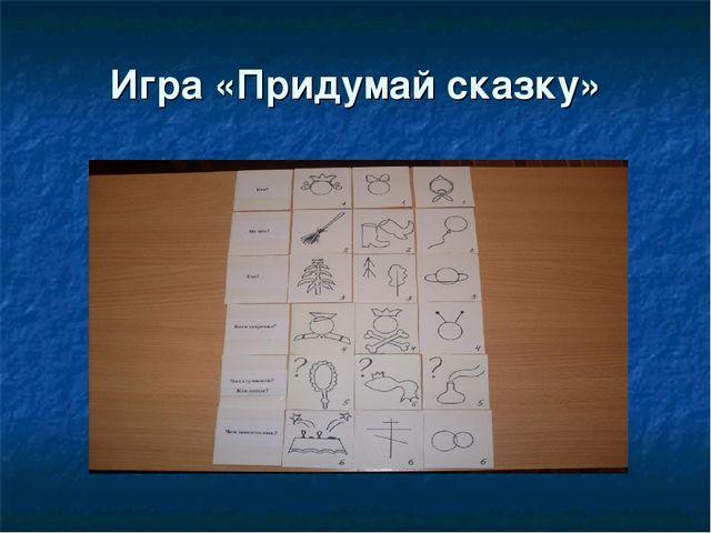 Игра «Придумай сказку»