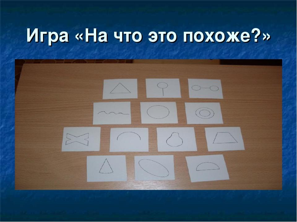 Игра «На что это похоже?»