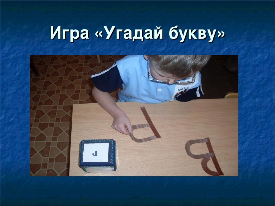 Игра «Угадай букву»
