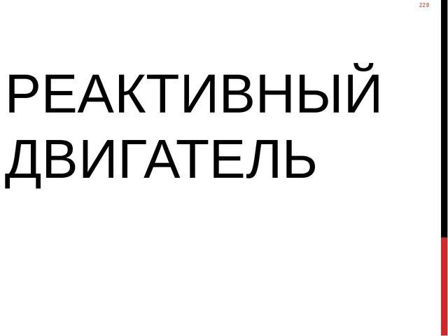РЕАКТИВНЫЙ ДВИГАТЕЛЬ 228