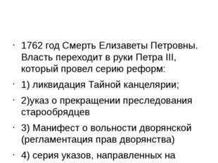1762 год Смерть Елизаветы Петровны. Власть переходит в руки Петра III, котор