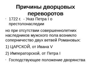 Причины дворцовых переворотов 1722 г. - Указ Петра I о престолонаследии но пр