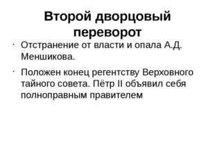 Второй дворцовый переворот Отстранение от власти и опала А.Д. Меншикова. Поло