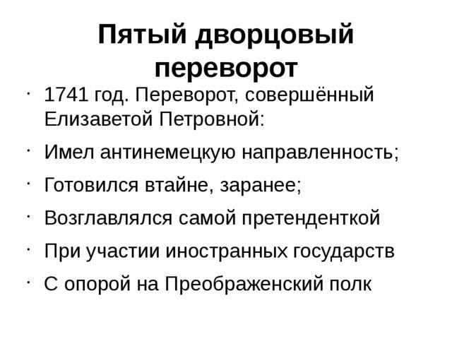 Пятый дворцовый переворот 1741 год. Переворот, совершённый Елизаветой Петровн...