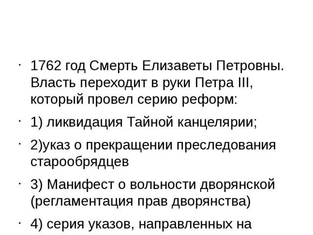 1762 год Смерть Елизаветы Петровны. Власть переходит в руки Петра III, котор...
