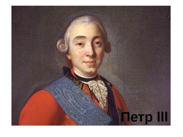 Петр lll