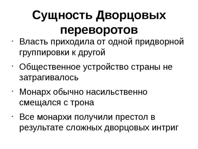 Сущность Дворцовых переворотов Власть приходила от одной придворной группиров...