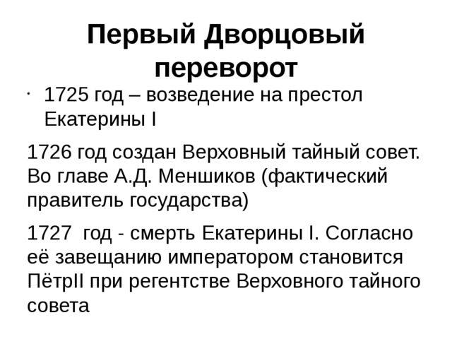 Первый Дворцовый переворот 1725 год – возведение на престол Екатерины I 1726...