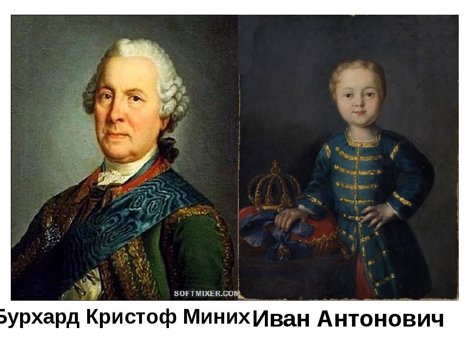 Бурхард Кристоф Миних Иван Антонович
