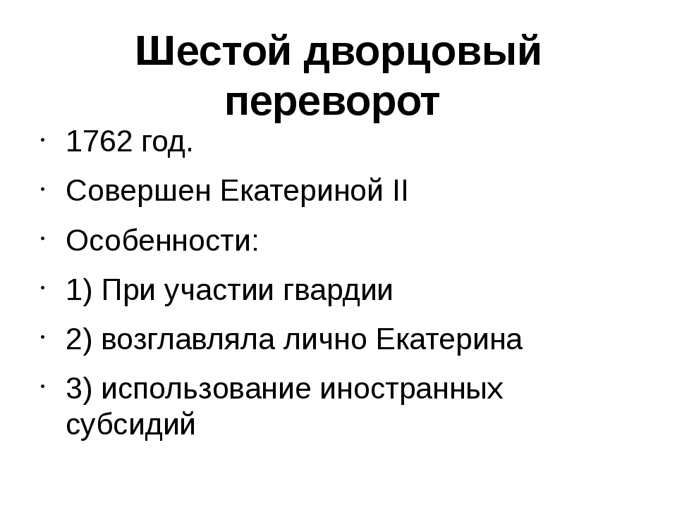 Шестой дворцовый переворот 1762 год. Совершен Екатериной II Особенности: 1) П...